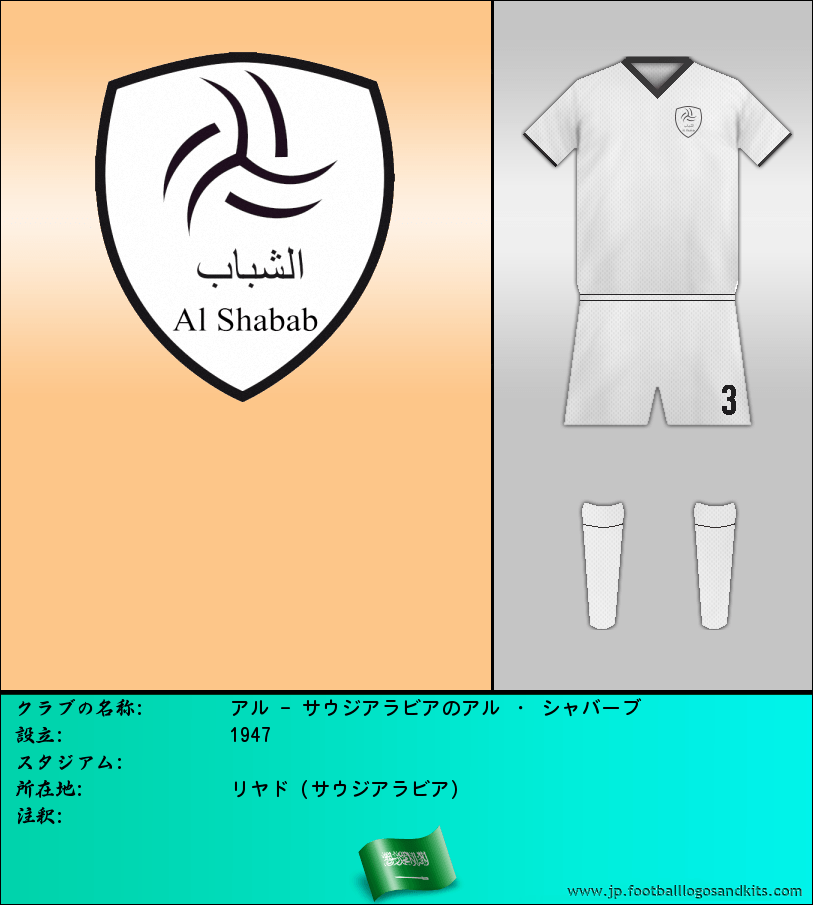 のロゴアル - サウジアラビアのアル ・ シャバーブ