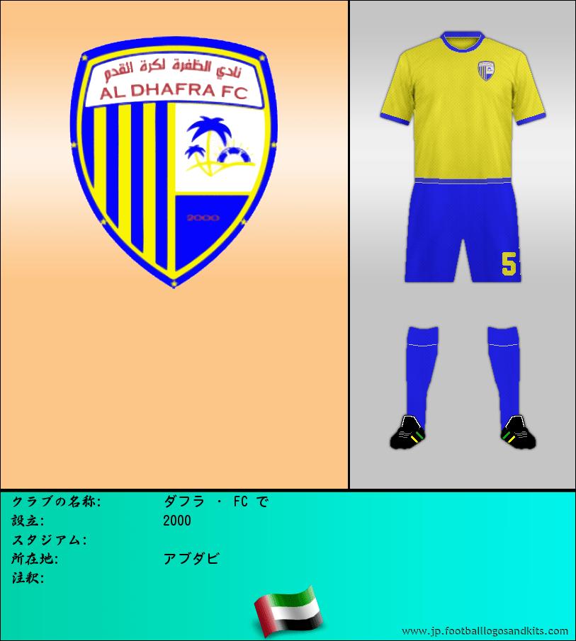 のロゴダフラ ・ FC で
