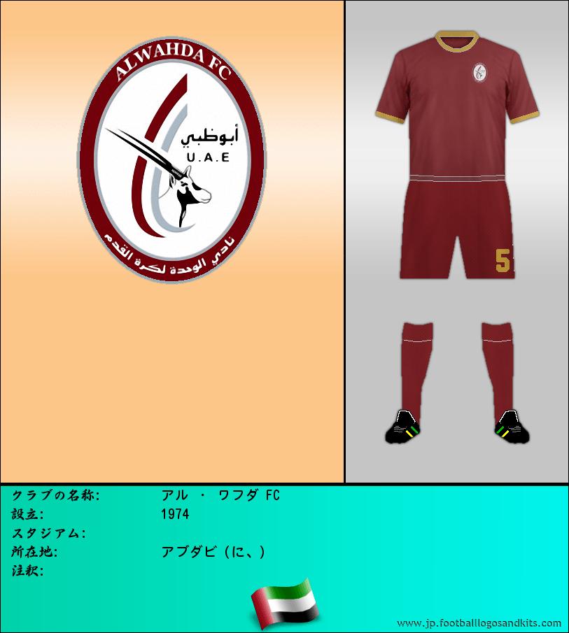 のロゴアル ・ ワフダ FC