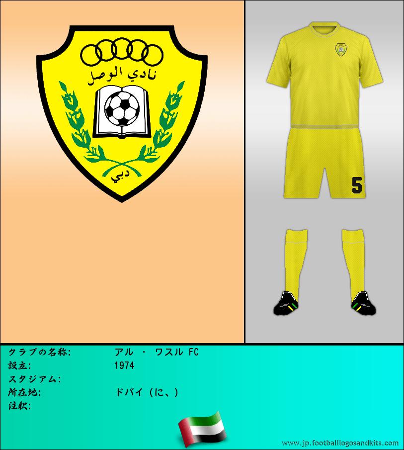 のロゴアル ・ ワスル FC