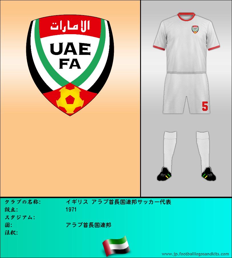 のロゴイギリス アラブ首長国連邦サッカー代表