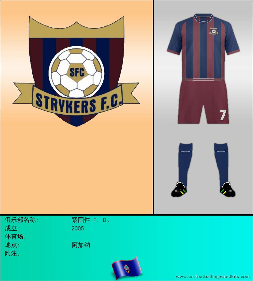 标志紧固件 F. C。