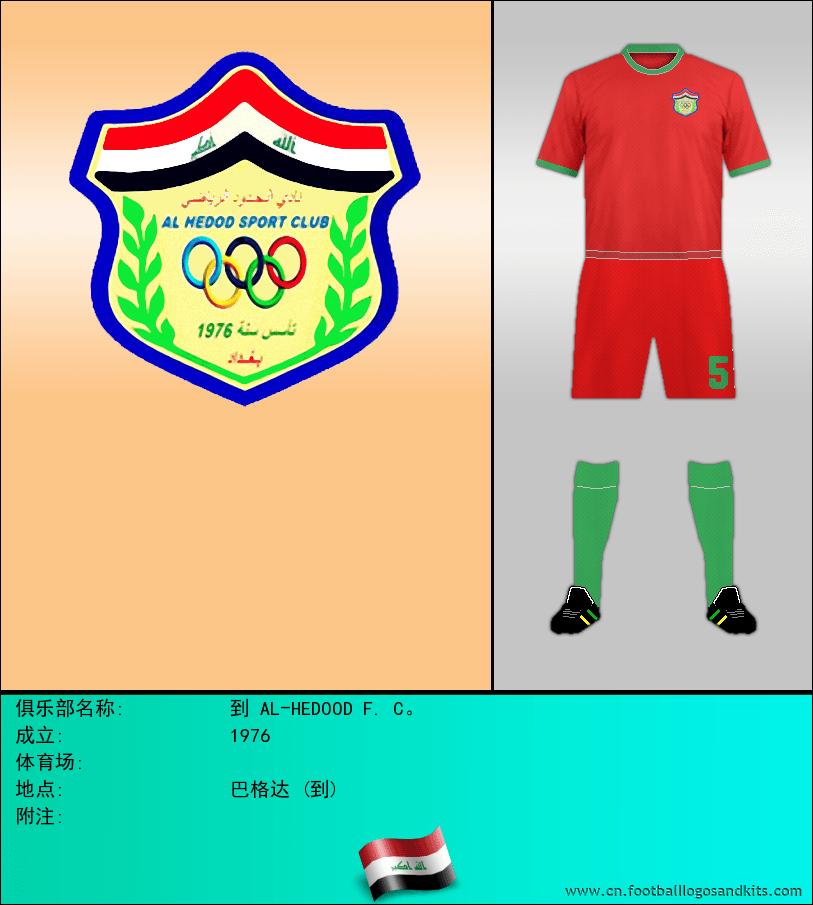 标志到 AL-HEDOOD F. C。