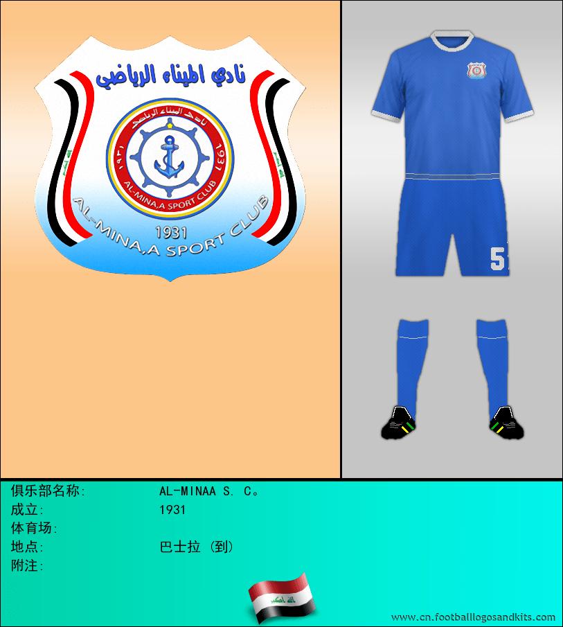 标志AL-MINAA S. C。