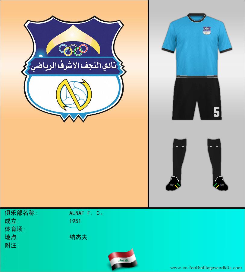 标志ALNAF F. C。
