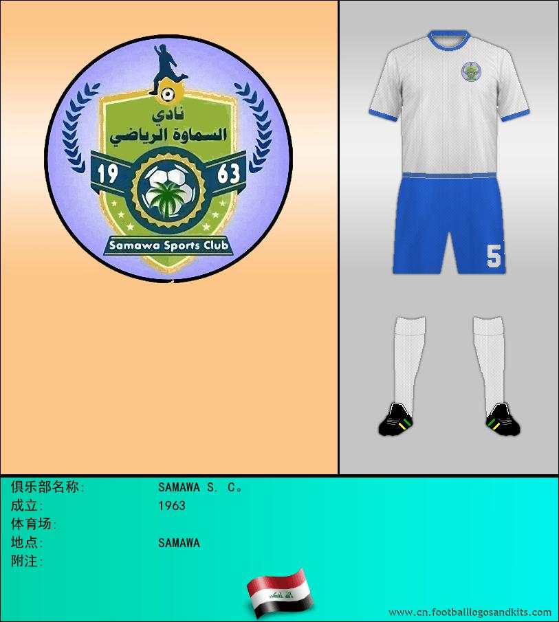 标志SAMAWA S. C。