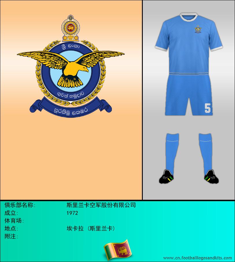 标志斯里兰卡空军股份有限公司