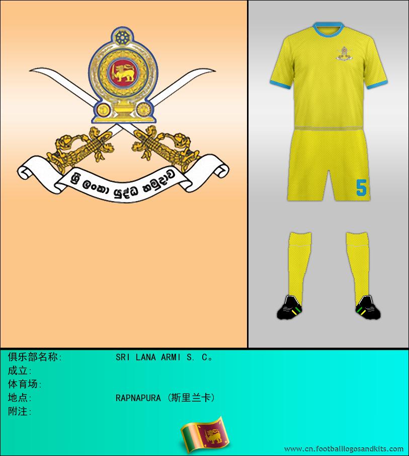 标志SRI LANA ARMI S. C。