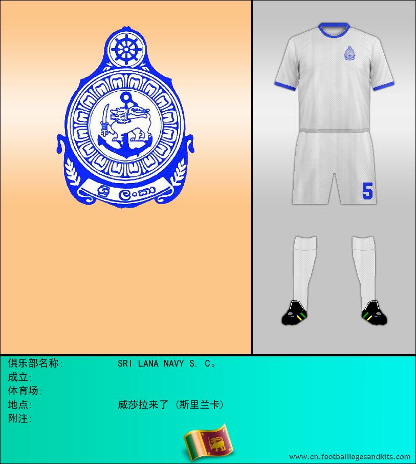 标志SRI LANA NAVY S. C。