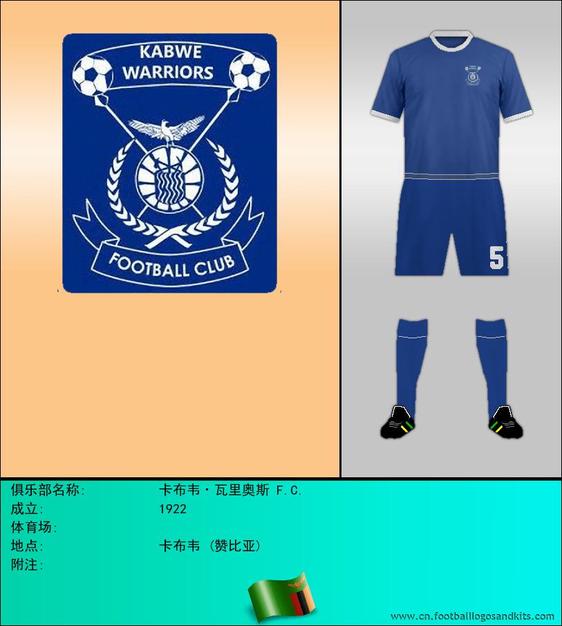 标志卡布韦·瓦里奥斯 F.C.