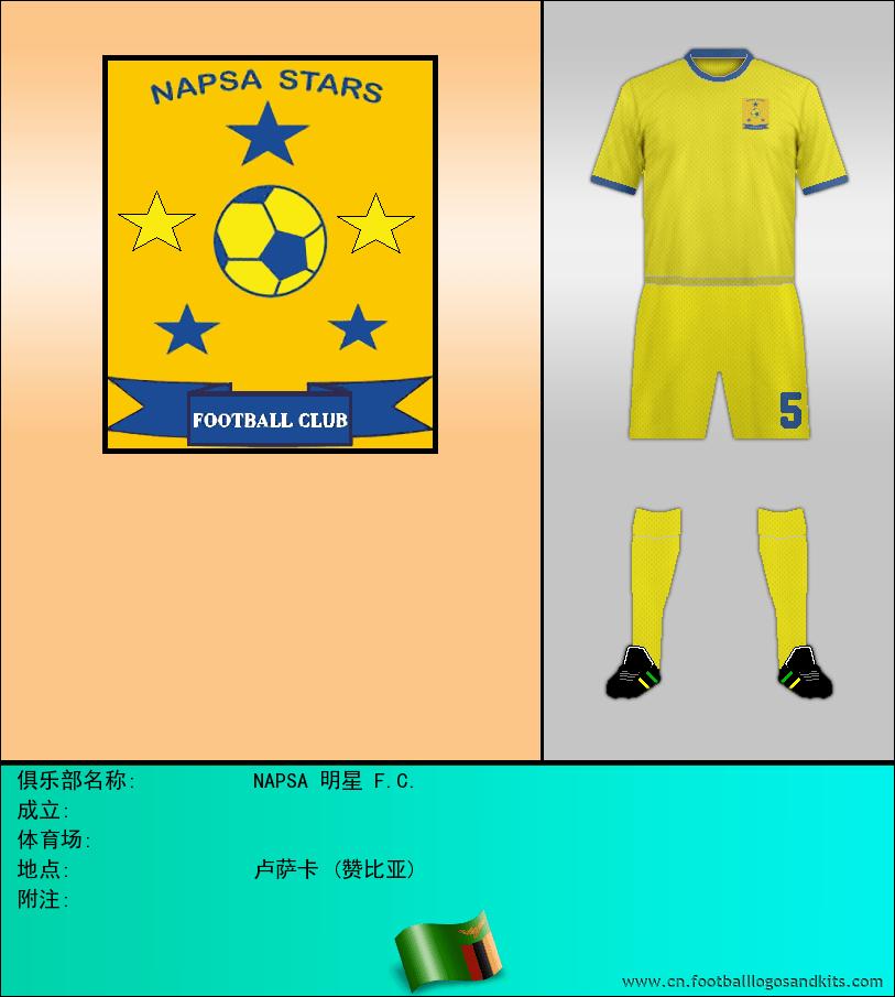标志NAPSA 明星 F.C.