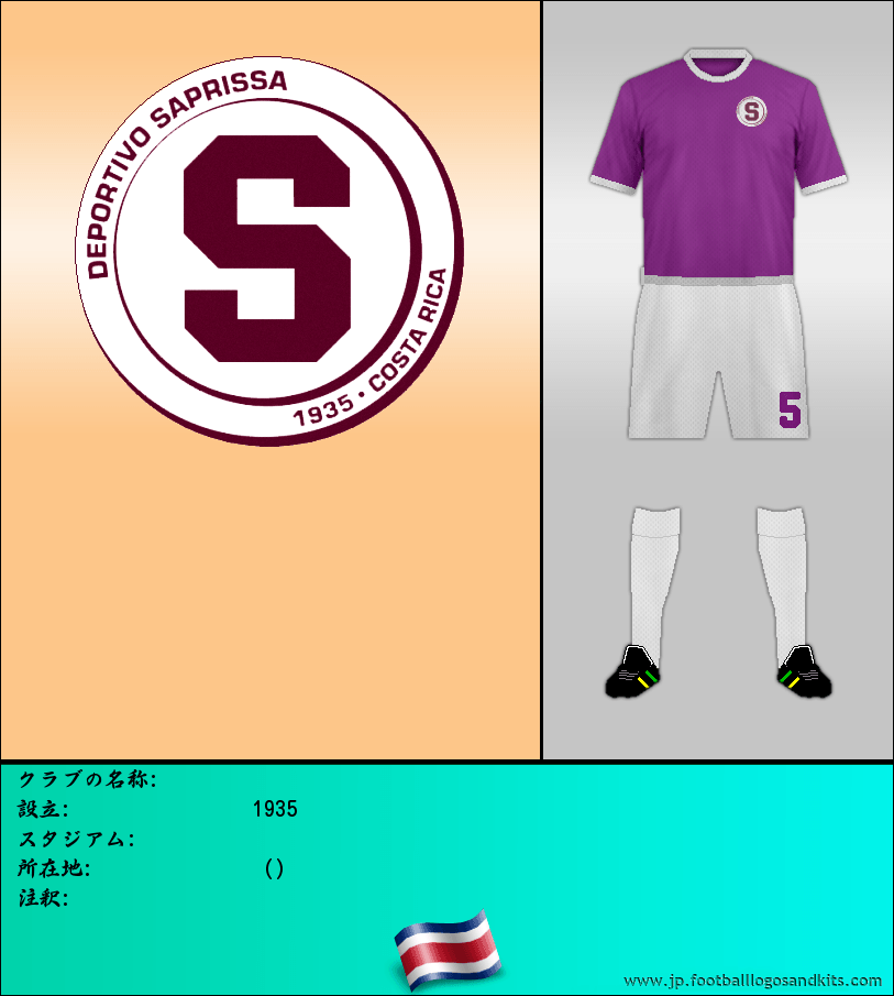 のロゴスポーツ SARPRISSA