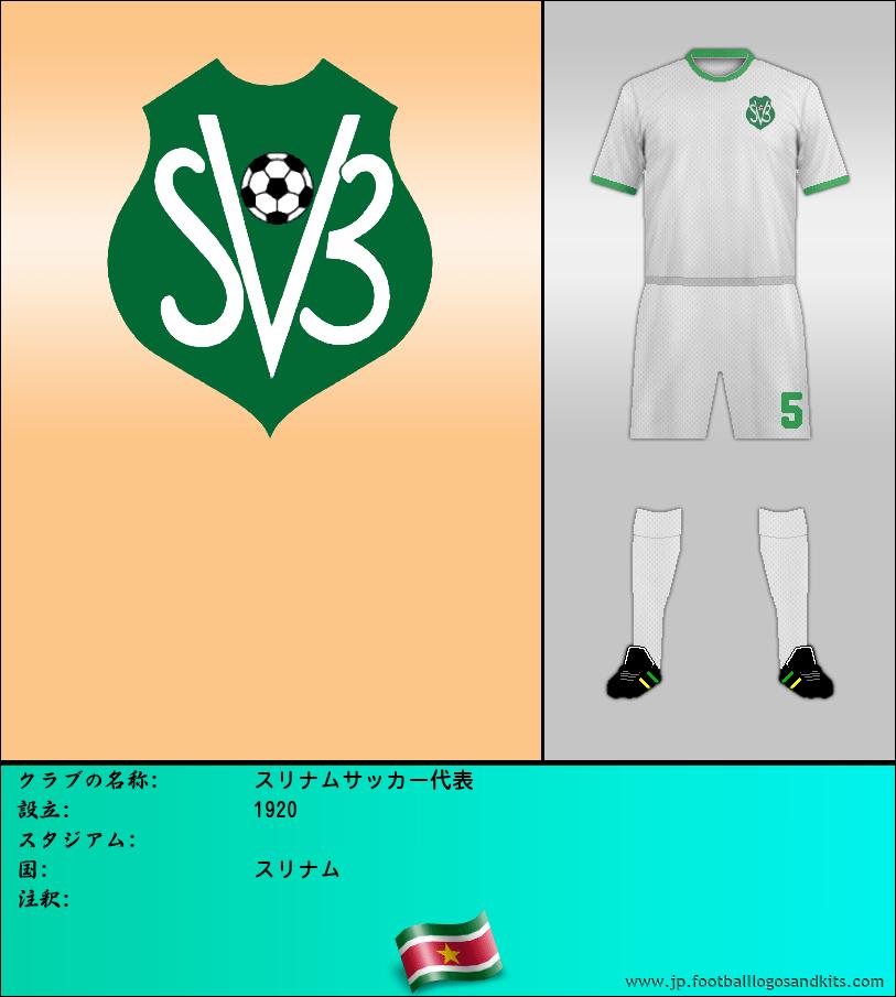 のロゴサッカー代表