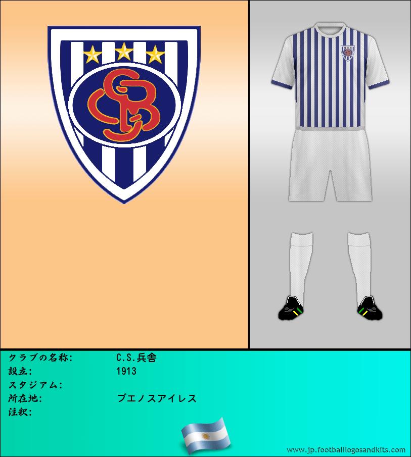 のロゴC.S. バラカス