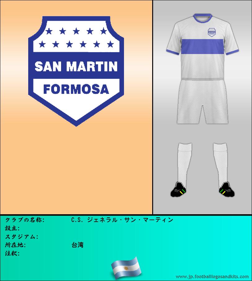 のロゴC.S. ジェネラル・サン・マーティン