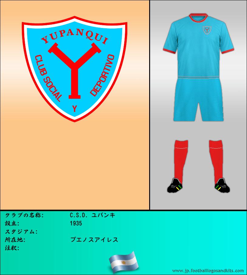 のロゴC.S.D. ユバンキ