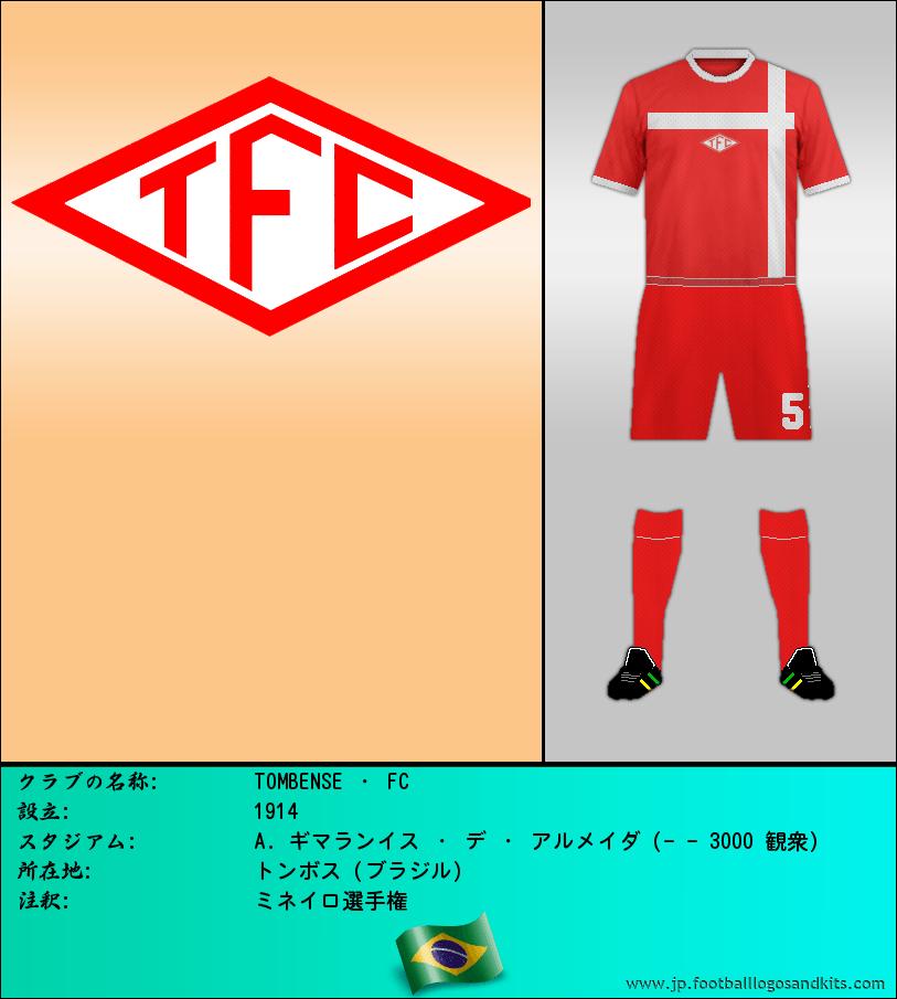 のロゴTOMBENSE ・ FC