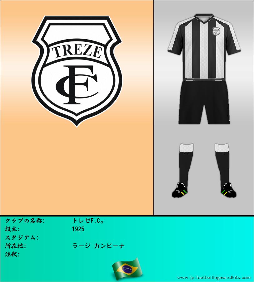 のロゴTREZE ・ FC
