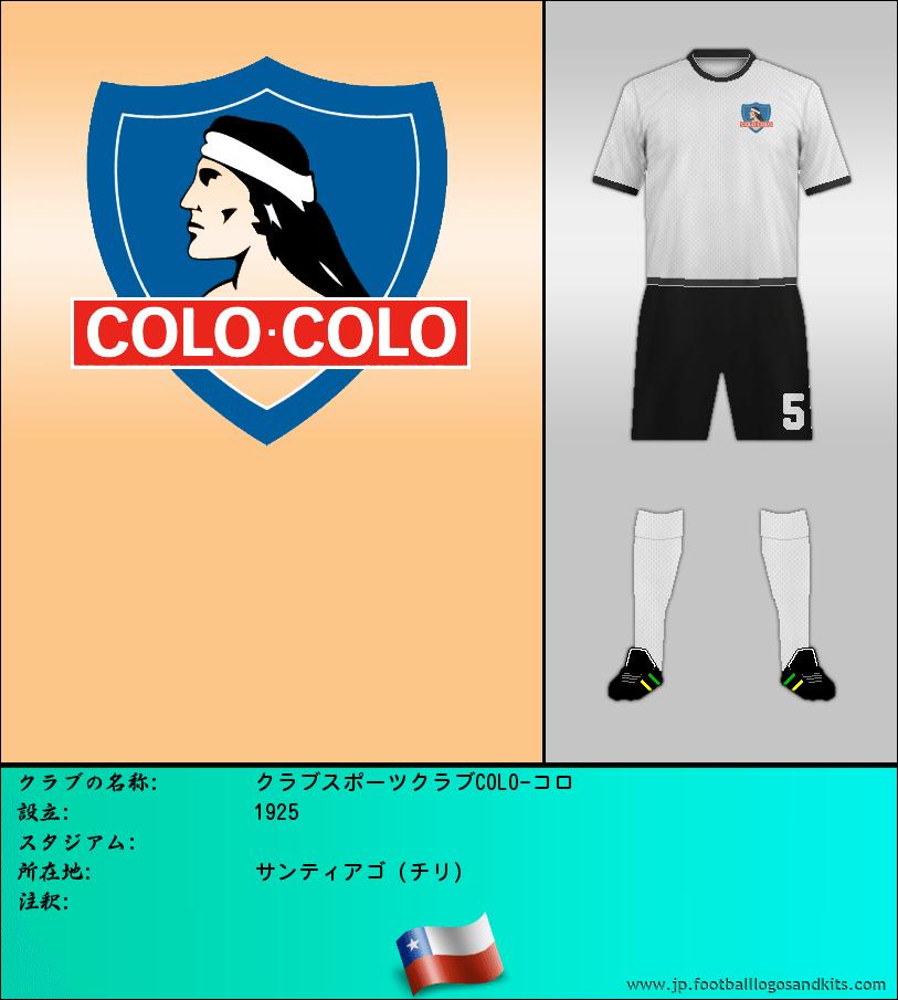 のロゴクラブスポーツクラブCOLO-コロ