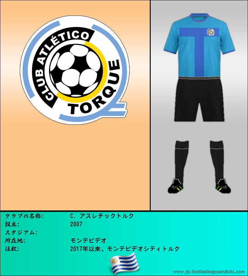 のロゴC. アトレティコ トルク
