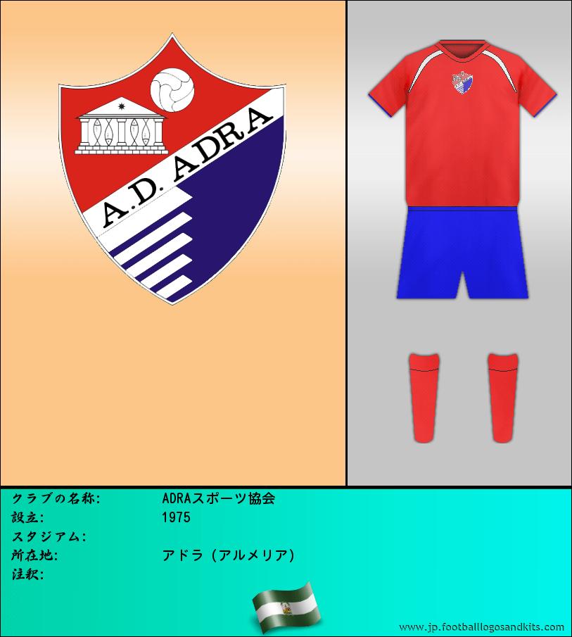 のロゴADRAスポーツ協会