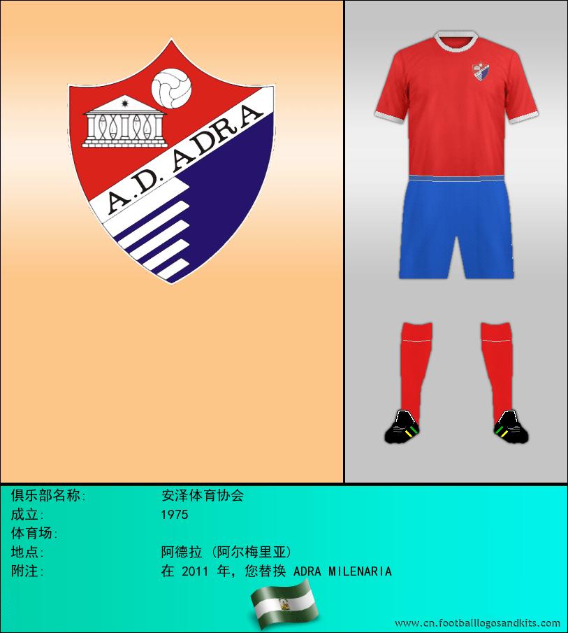 标志安泽体育协会