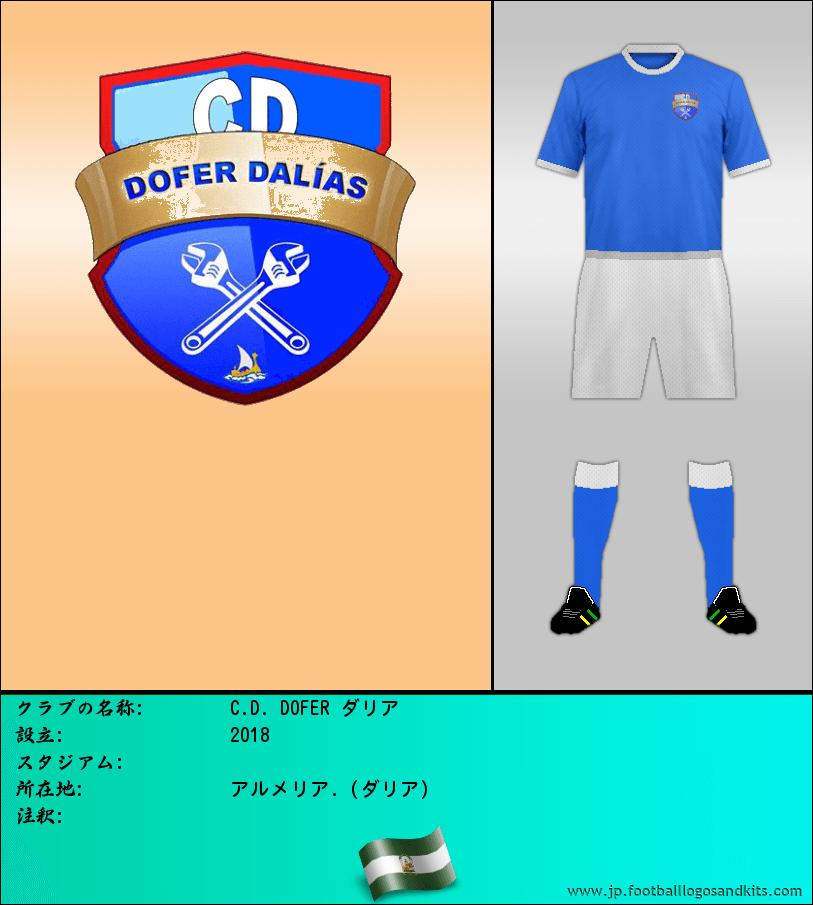 のロゴC.D. DOFER ダリア