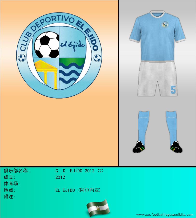 标志C. D. EJIDO 2012 (2)