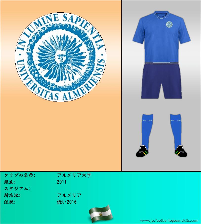 のロゴC.D. 大学・ デ ・ アルメリア