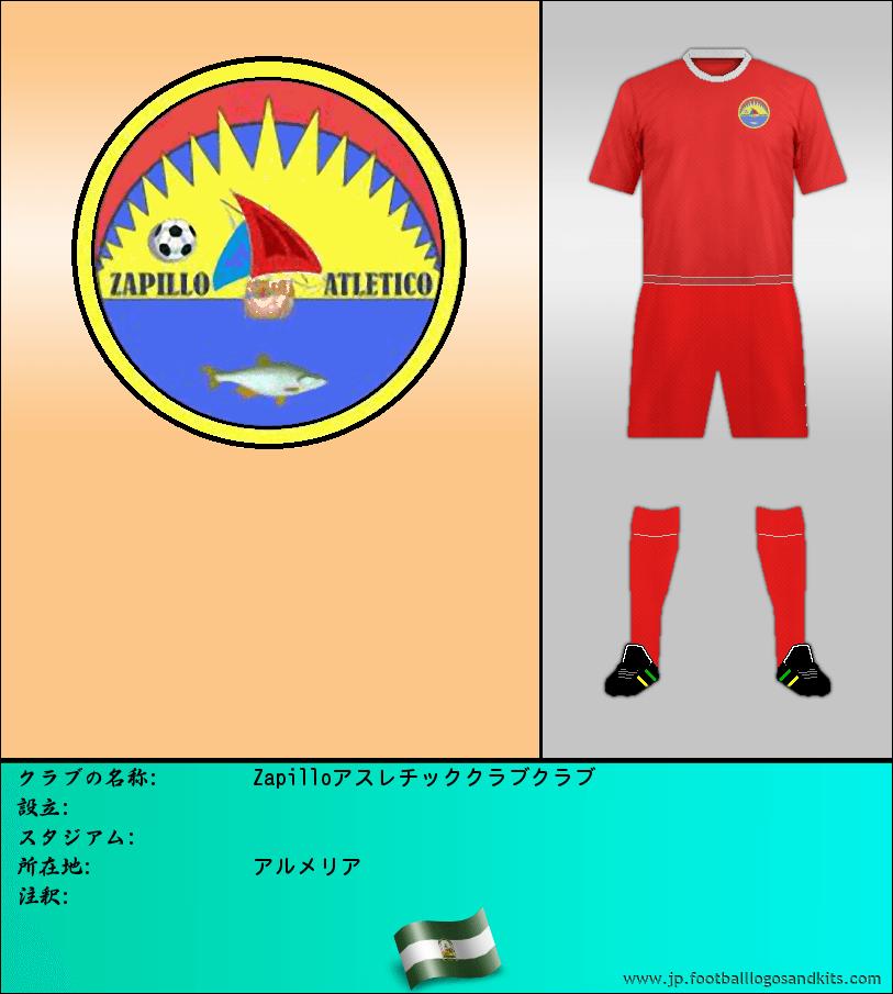 のロゴZapilloアスレチッククラブクラブ