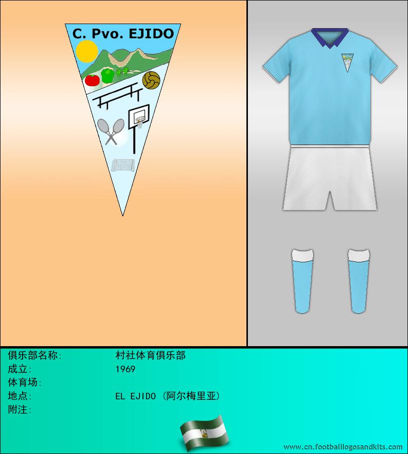 标志村社体育俱乐部