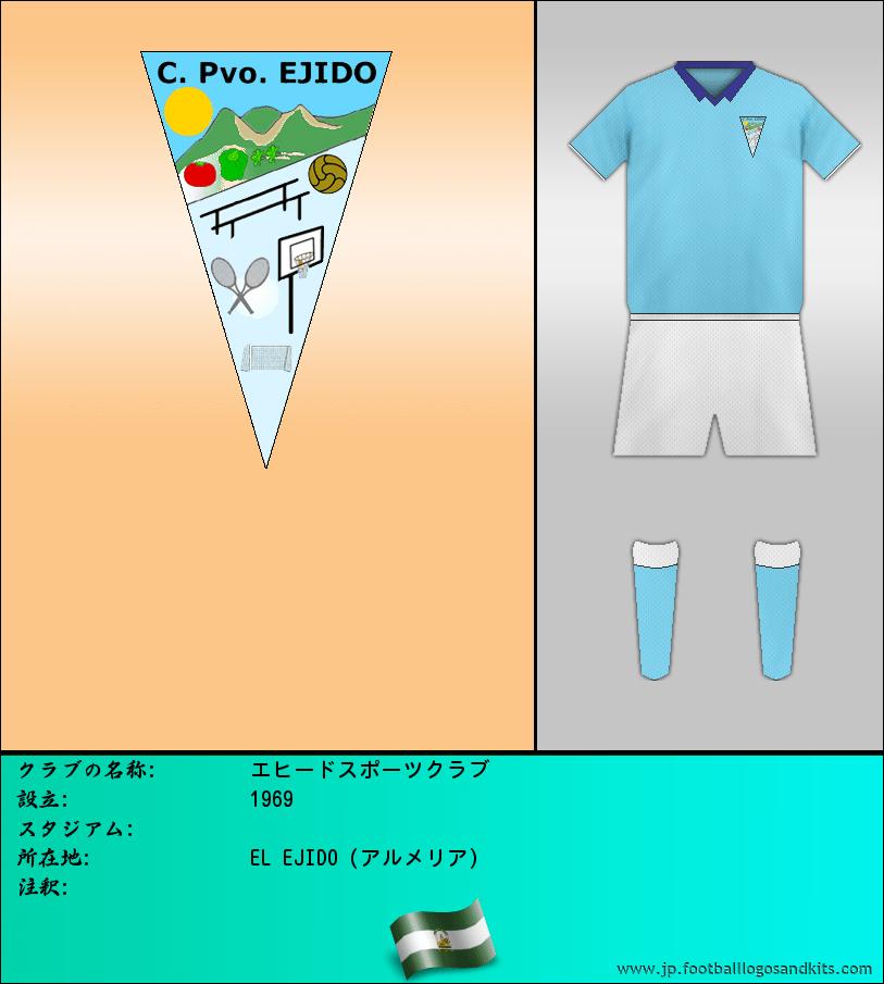 のロゴエヒードスポーツクラブ
