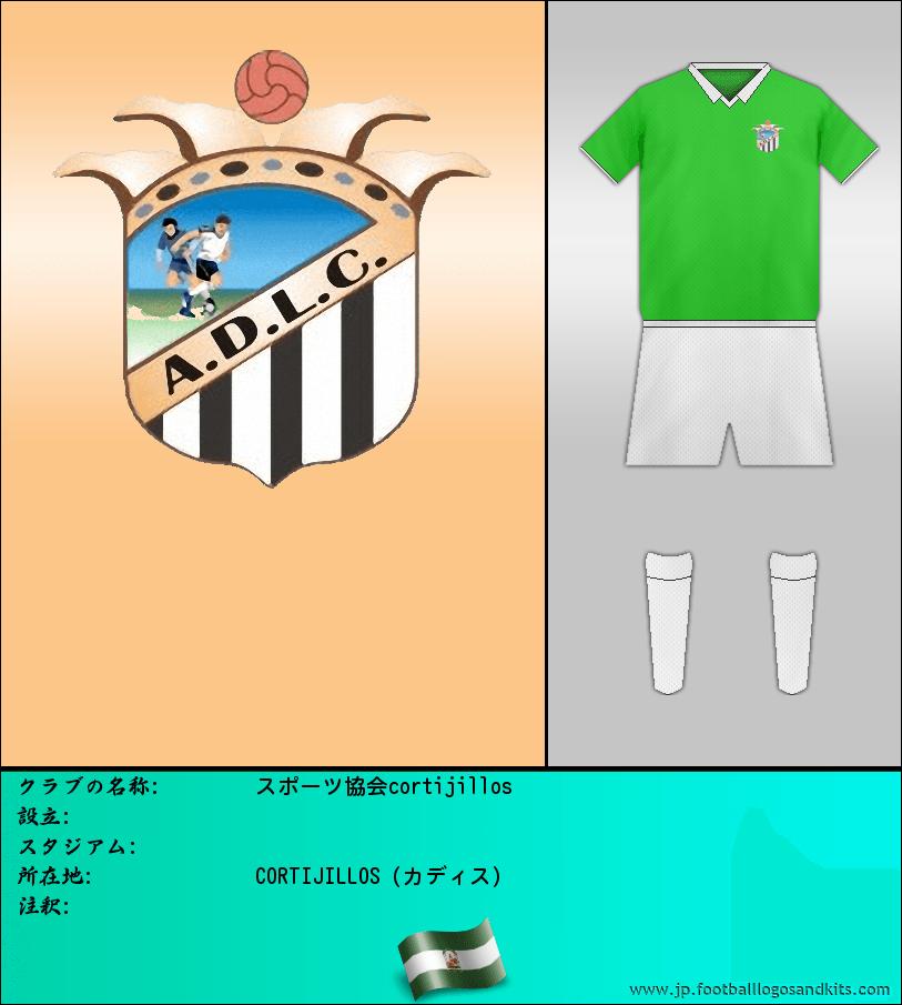 のロゴスポーツ協会cortijillos