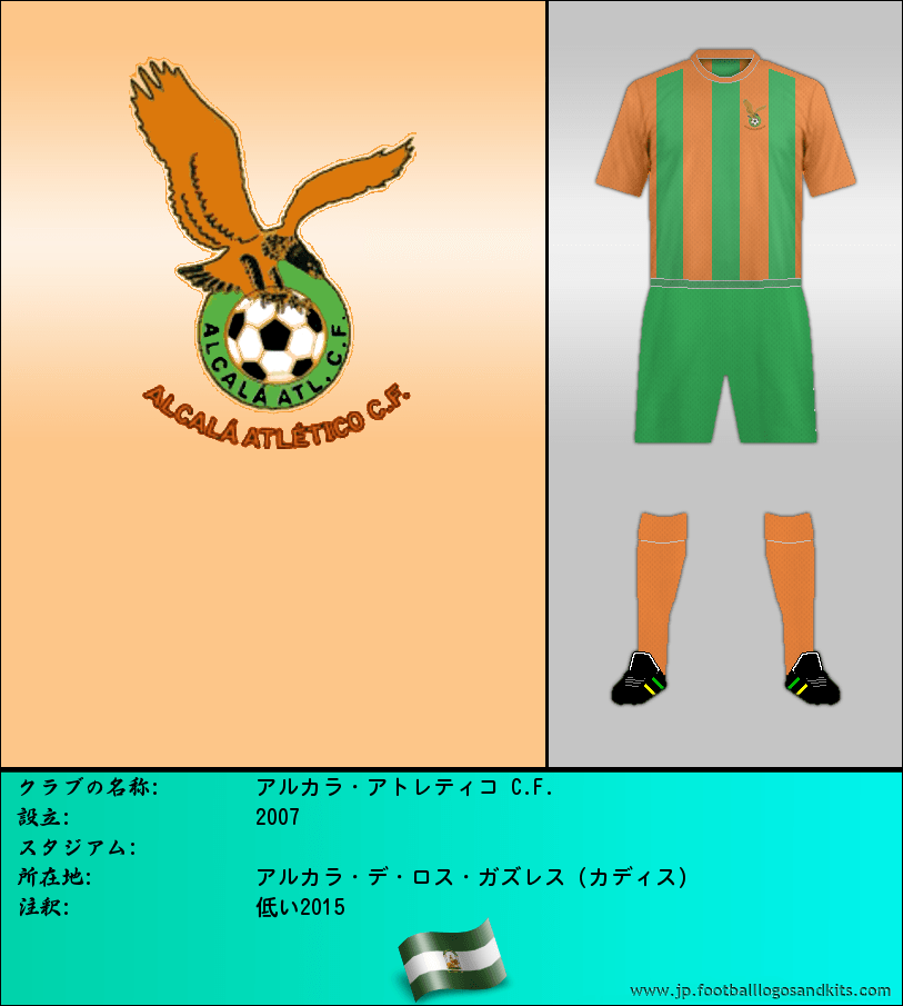 のロゴアルカラ アトレティコ C. F.