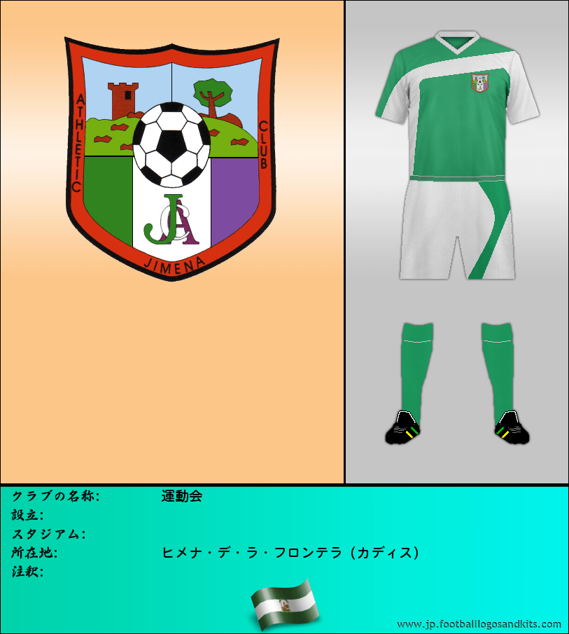 のロゴアスレチック クラブ JIMENA