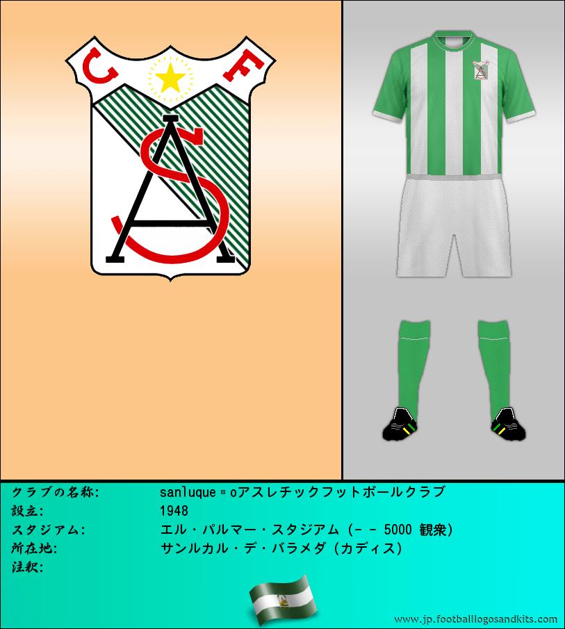 のロゴsanluqueñoアスレチックフットボールクラブ