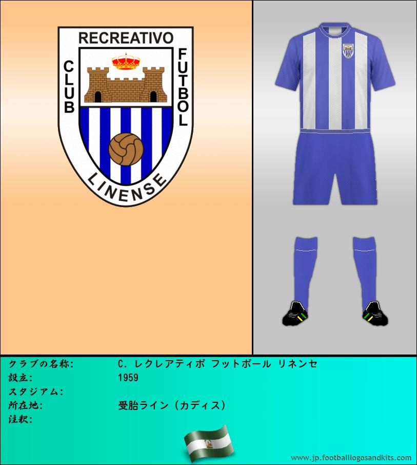 のロゴC. レクリエーション サッカー LINENSE