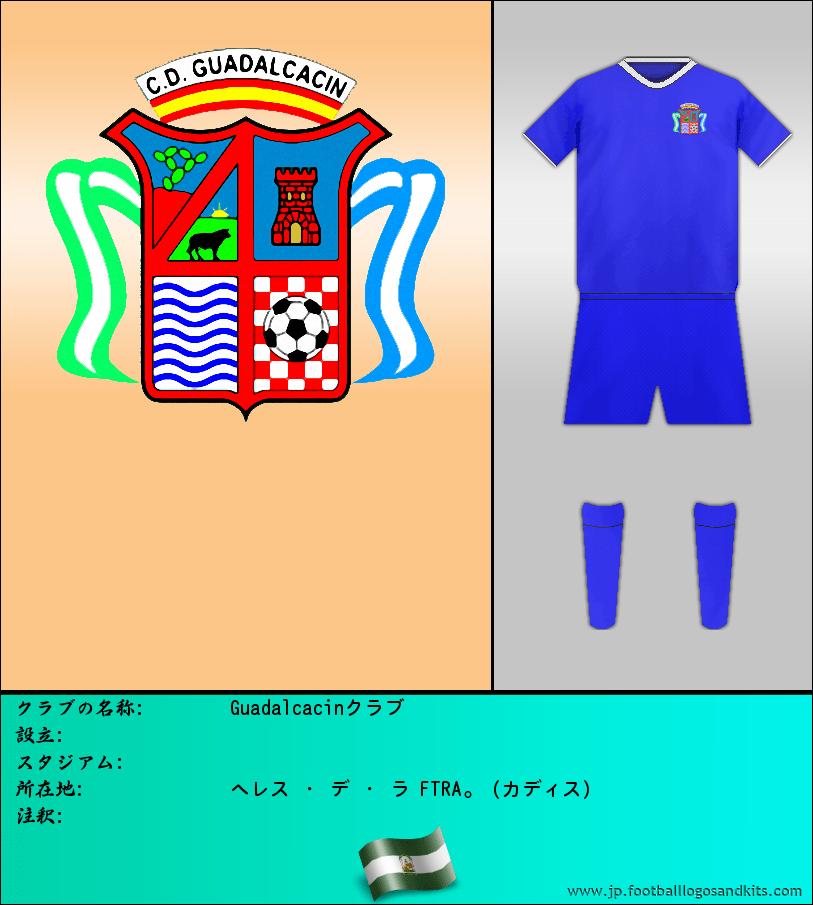 のロゴGuadalcacinクラブ