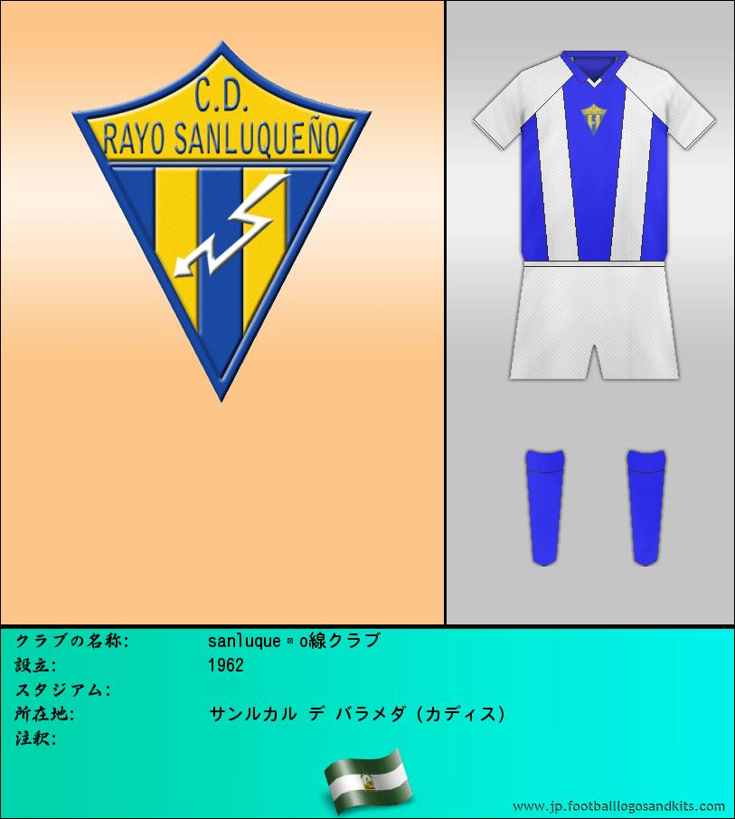 のロゴsanluqueño線クラブ