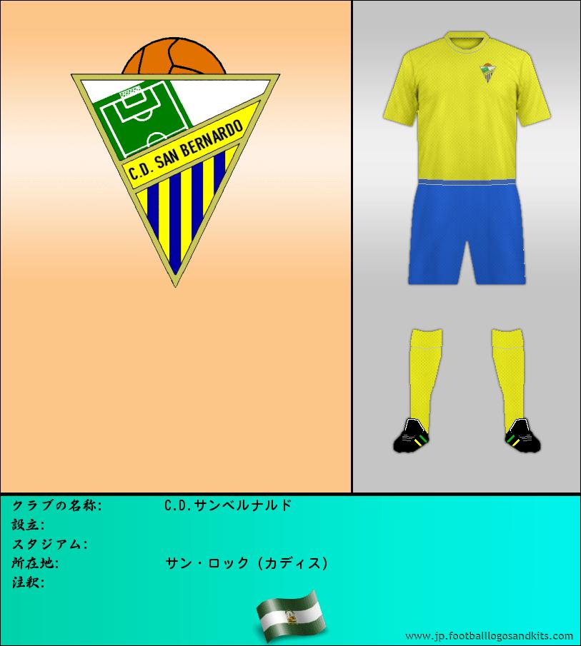のロゴC.D. サン ・ ベルナルド