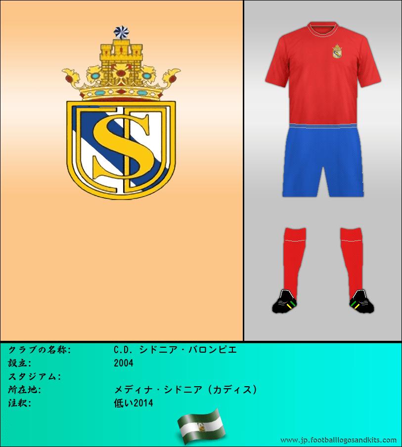 のロゴC.D. = シドニア サッカー