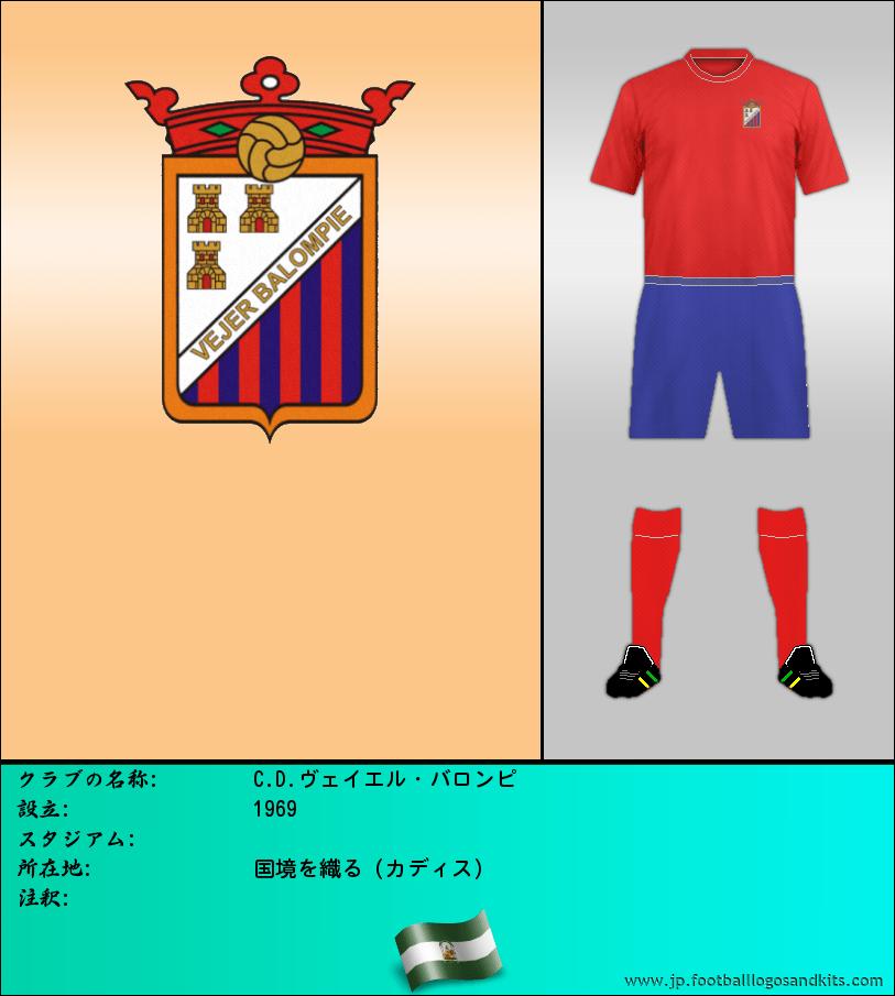 のロゴC.D. ベヘル サッカー