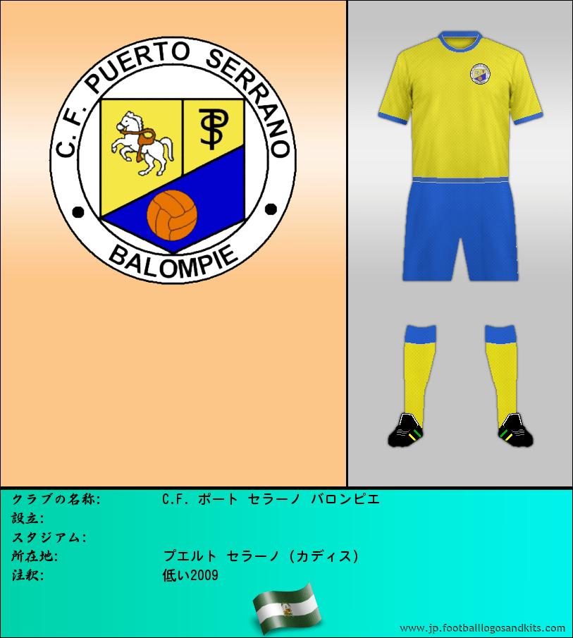 のロゴC. F. プエルト ・ セラーノ サッカー