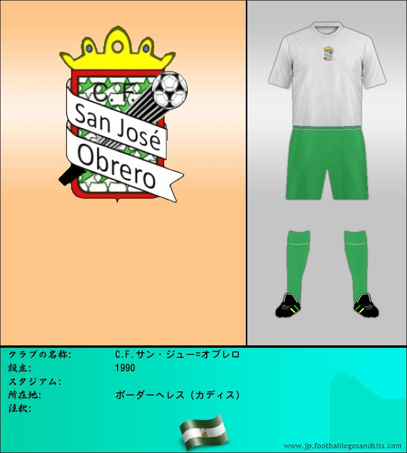 のロゴC. F. サン ホセ OBRERO