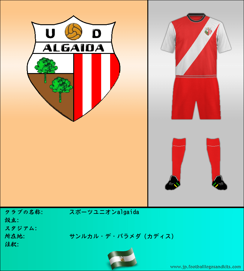 のロゴスポーツユニオンalgaida