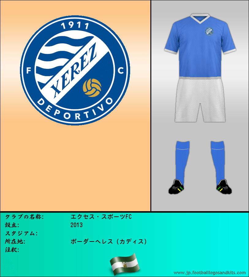 のロゴデポルティボ シェレス ・ FC