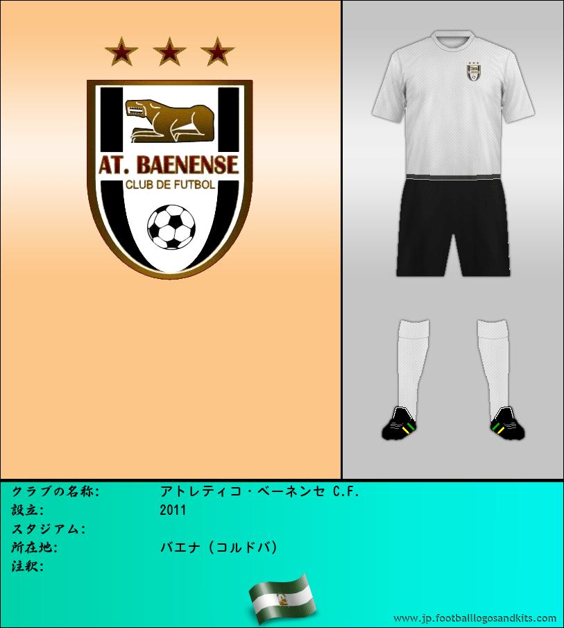 のロゴアトレティコ BAENENSE CF