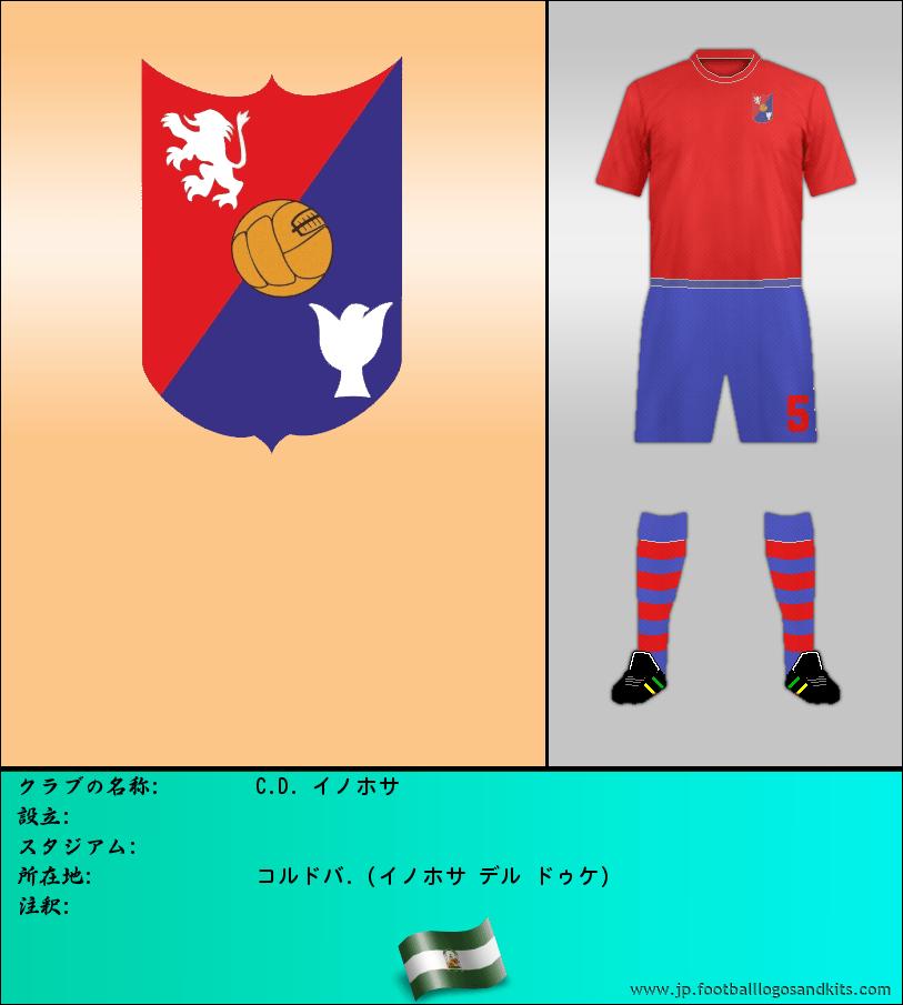 のロゴC.D. イノホサ
