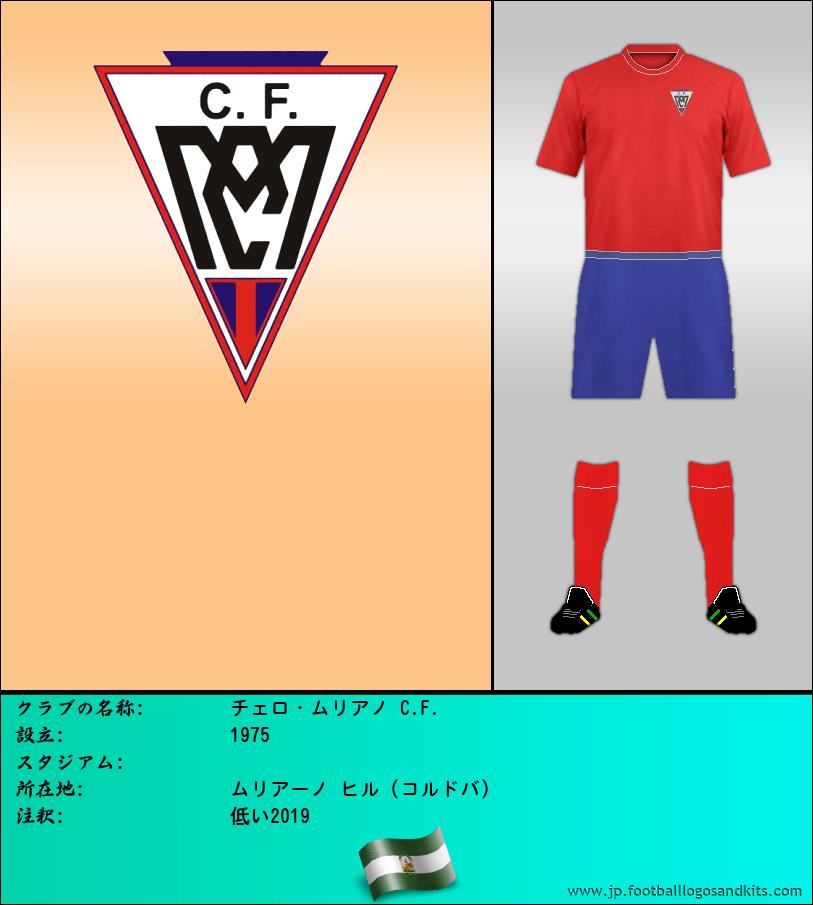 のロゴセロ ・ MURIANO C. F.