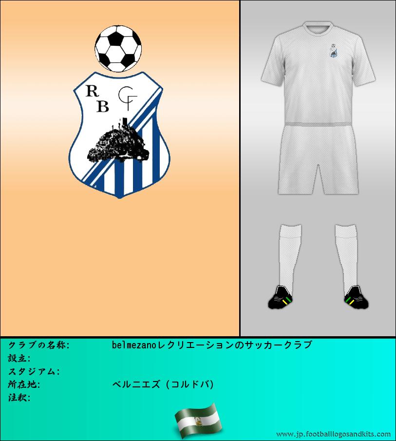 のロゴbelmezanoレクリエーションのサッカークラブ